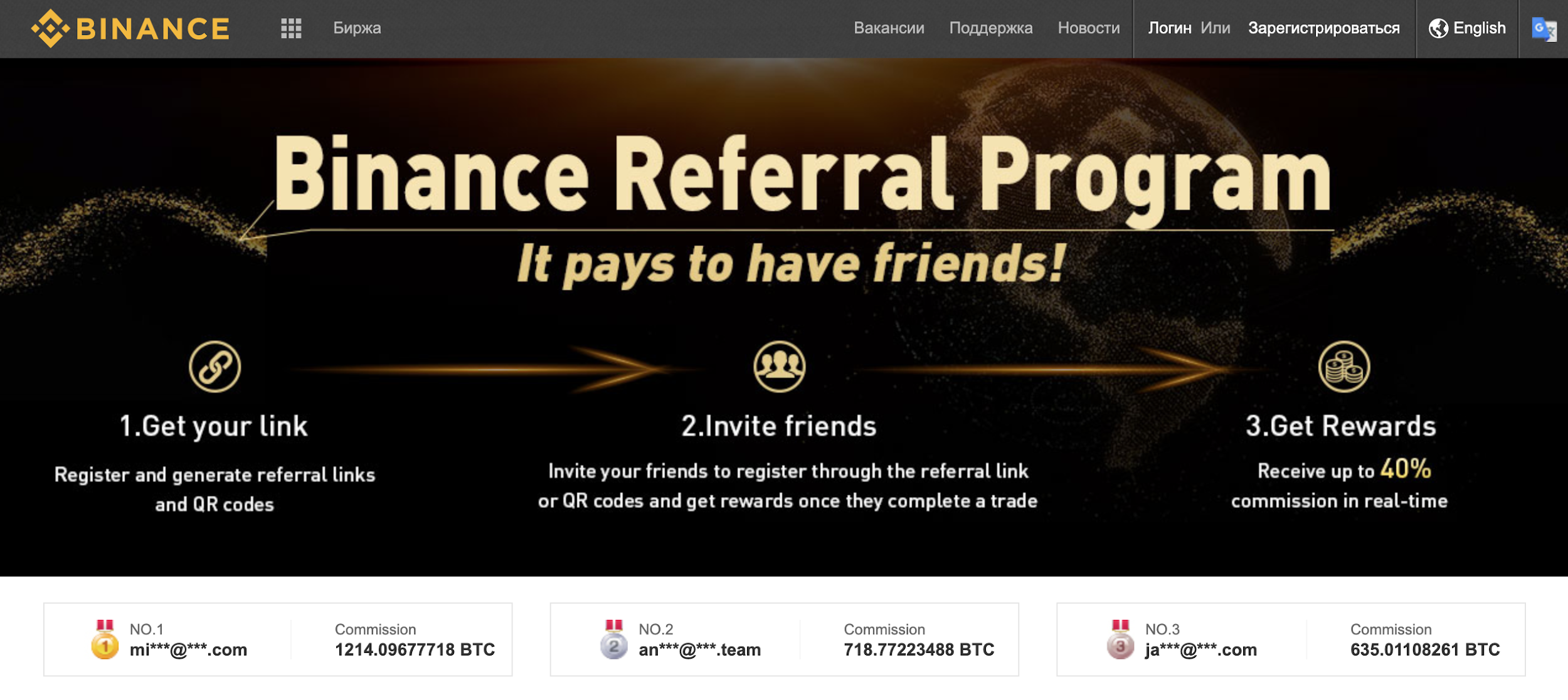 Binance Referral Program